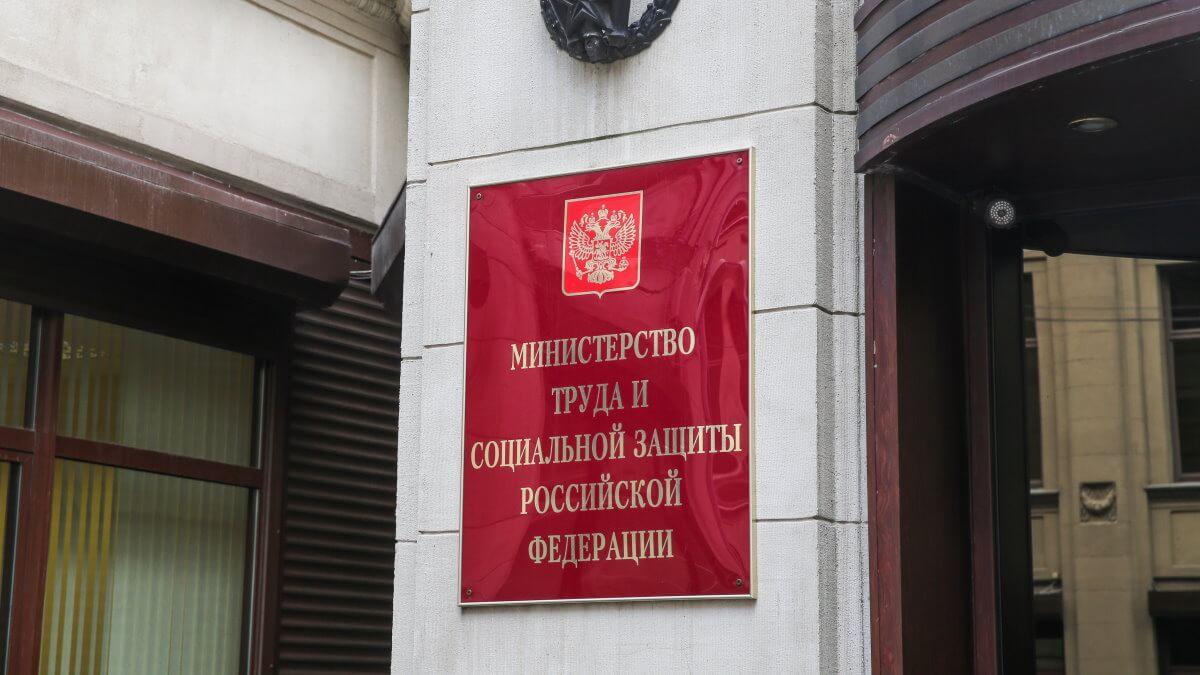 Минтруд Министерство труда и социальной защиты РФ
