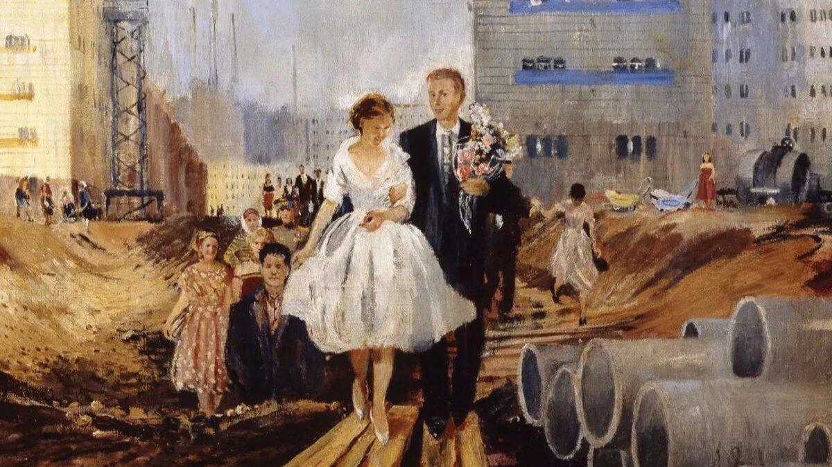 """""""Свадьба на завтрашней улице"""", Юрий Пименов, 1962 г."""