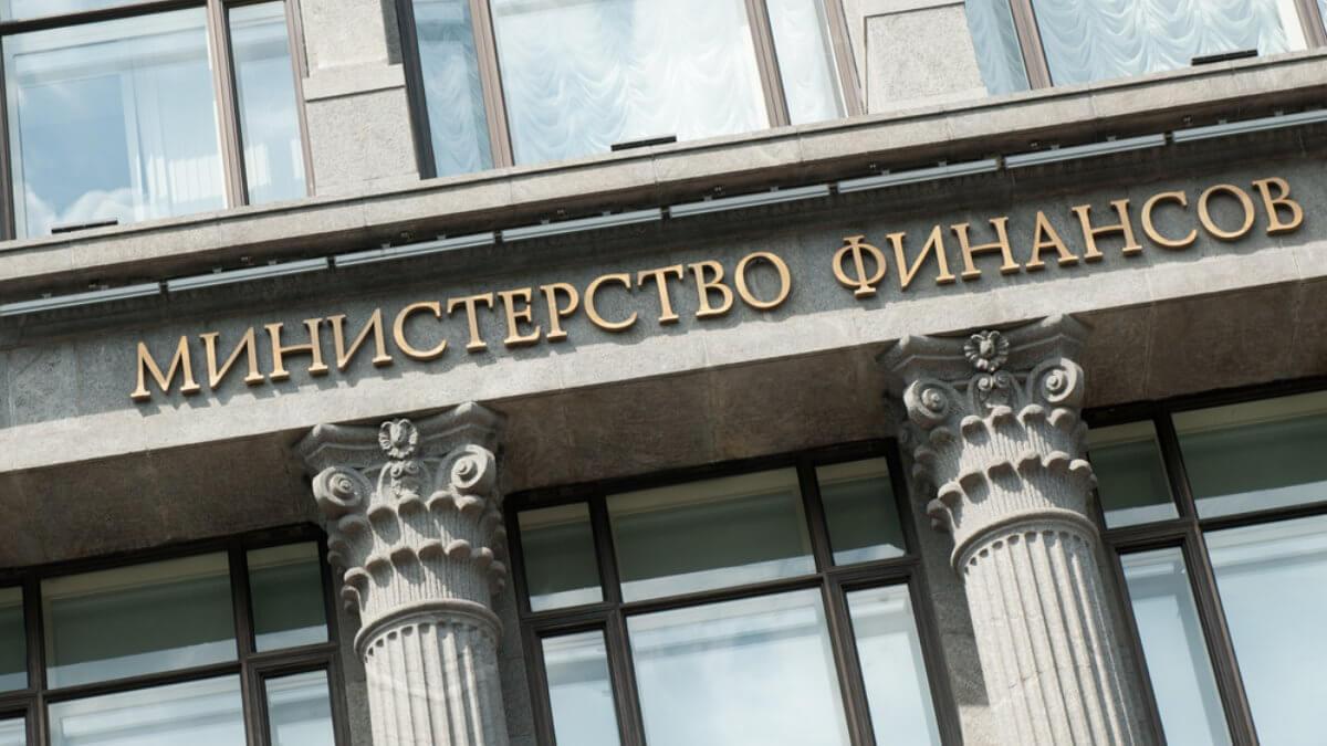 Минфин Министерство финансов РФ финансы экономика налоги два