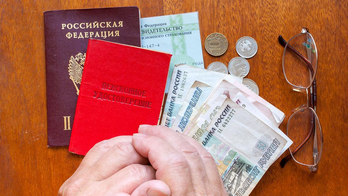 Пенсионер пенсия пенсионное удостоверение деньги рубли бедность два