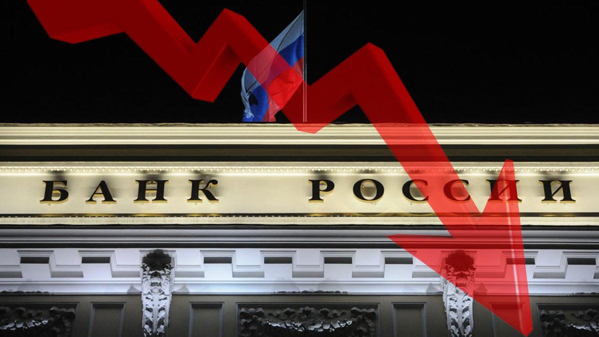 банк России график падения