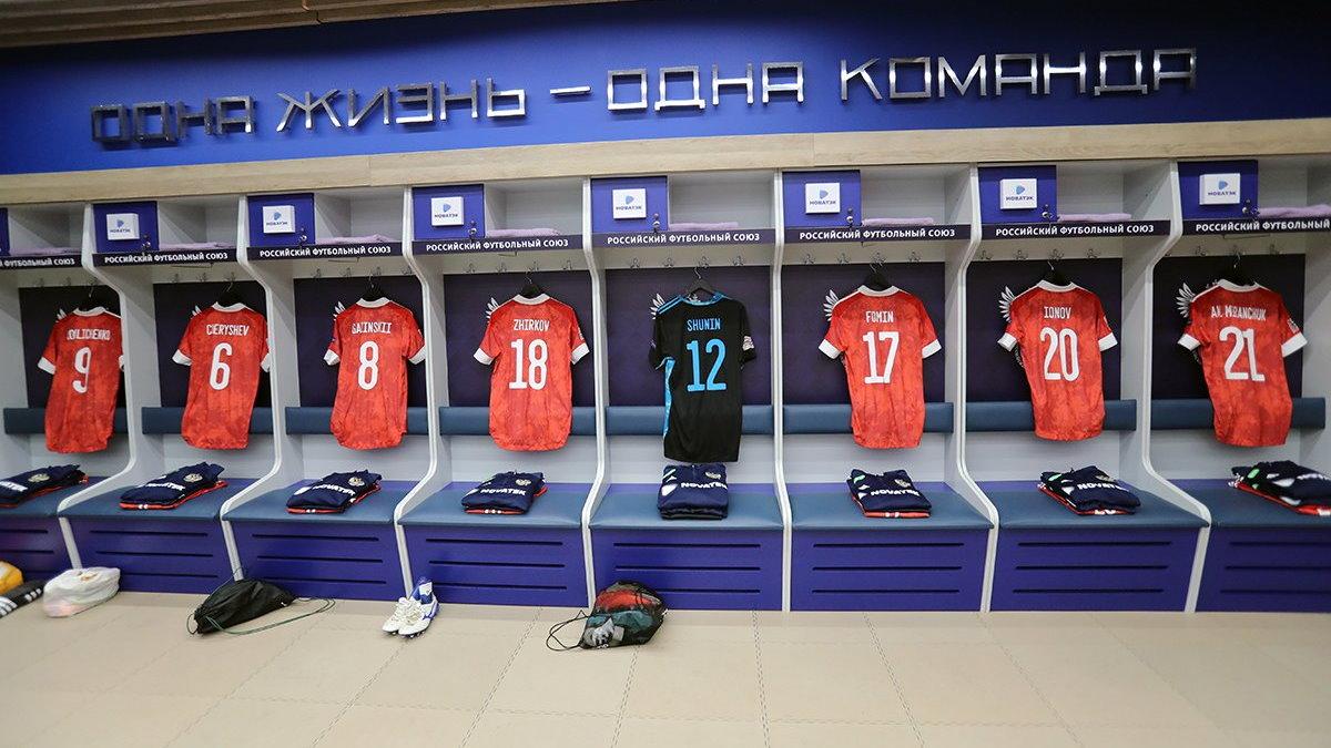 Сборная России по футболу раздевалка