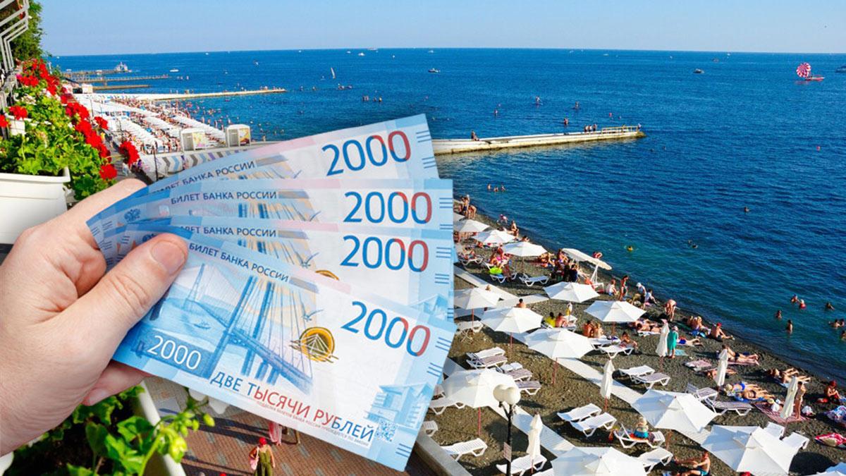 пляж Сочи море туризм деньги в руке