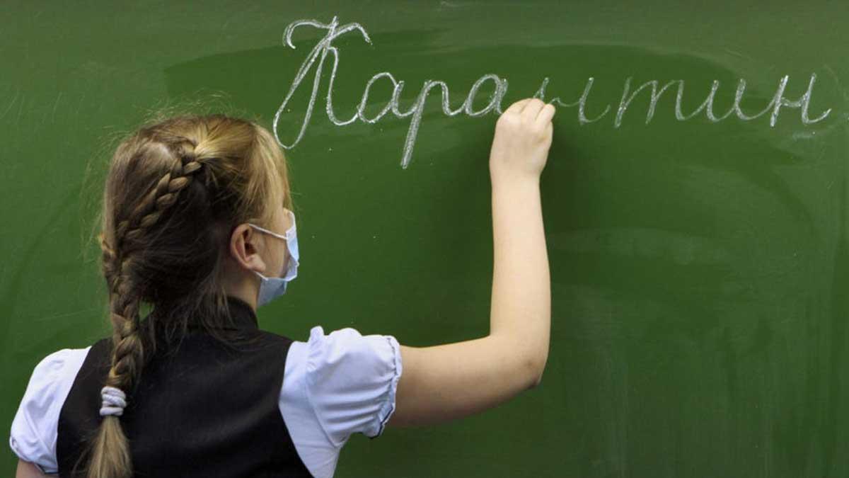 закрытие школ карантин