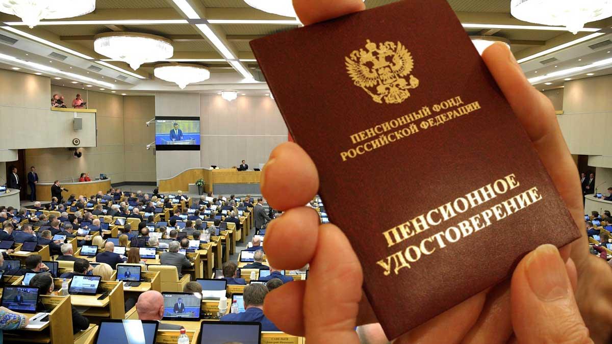 Дом Правительства пенсионное удостоверение