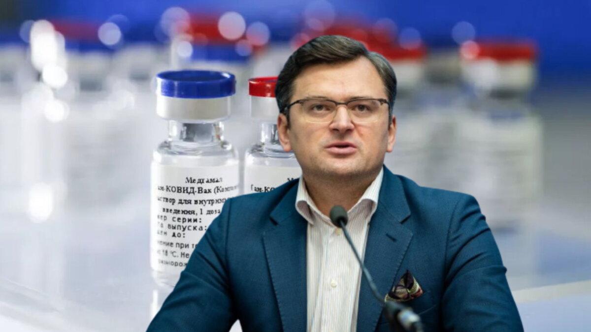 Глава МИД Украины Дмитрий Кулеба и российская вакцина от коронавируса