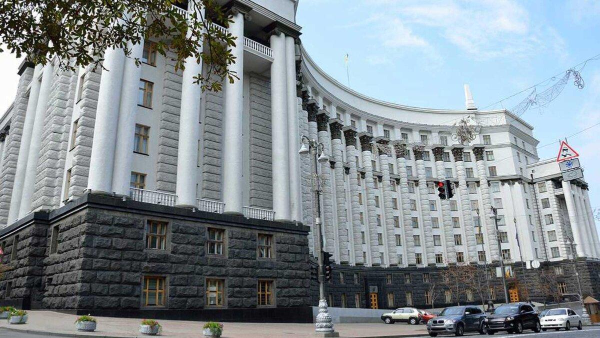 Cabinet of Ministers of Ukraine Кабинет министров Украины