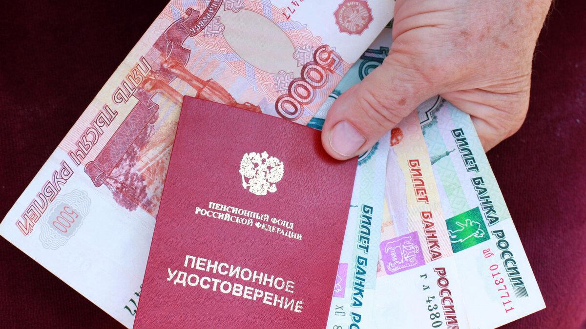 Пенсионное удостоверение и деньги в руках пенсионерки пфр