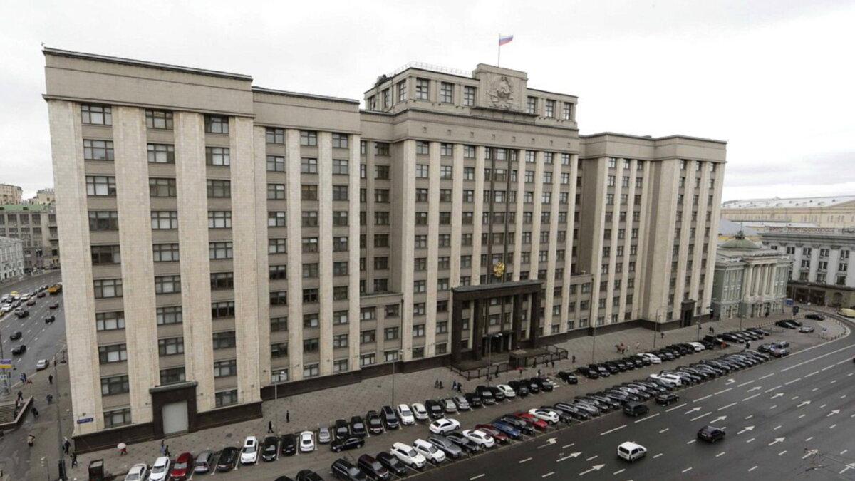 Государственная Дума РФ четыре