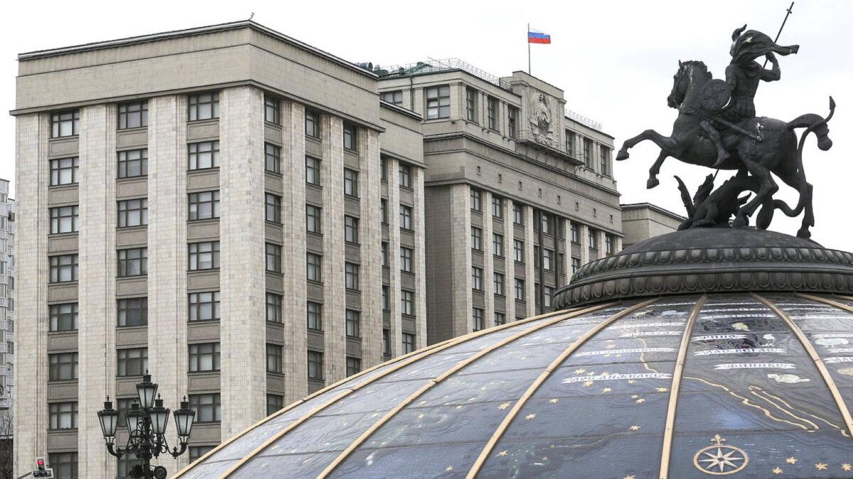 Государственная Дума РФ три