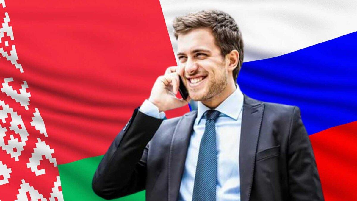 Флаги Россия Белоруссия мужчина говорит по телефону