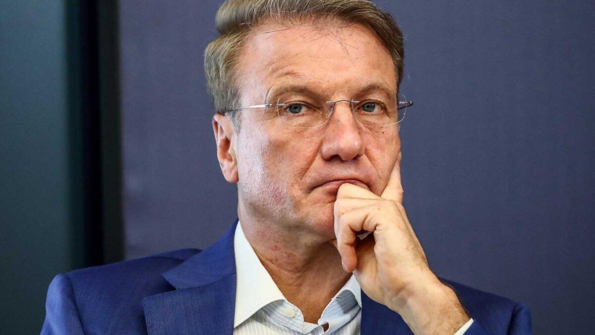 Герман Греф Российский государственный и банковский деятель