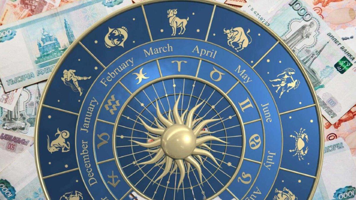 Гороскопы деньги купюры знаки зодиака