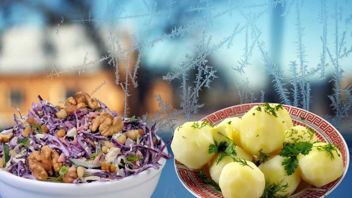 Капуста орехи картофель зима
