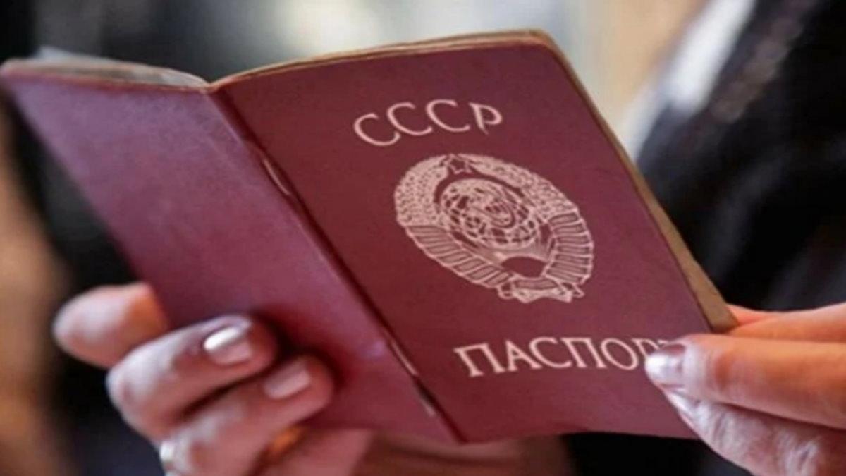 Паспорт СССР один