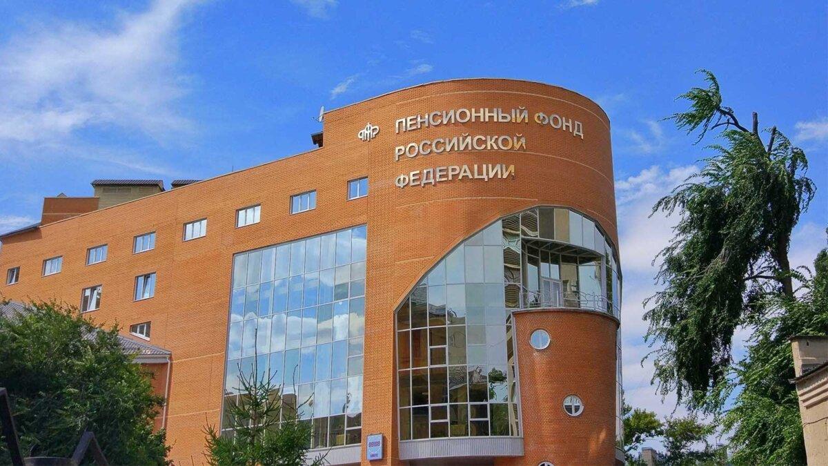 Пенсионный фонд Российской Федерации the Pension Fund of the Russian Federation