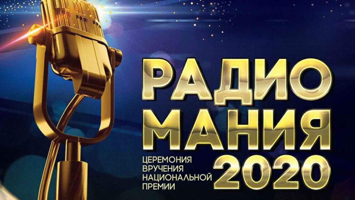 Радиомания 2020 афиша