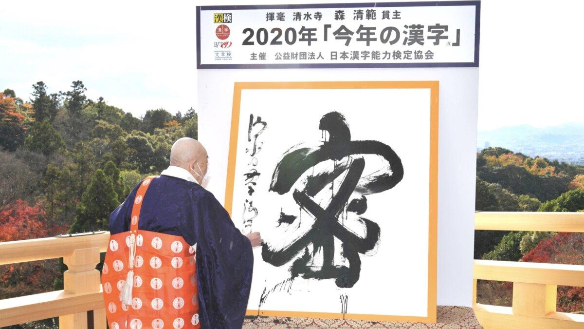 Япония иероглиф года 2020