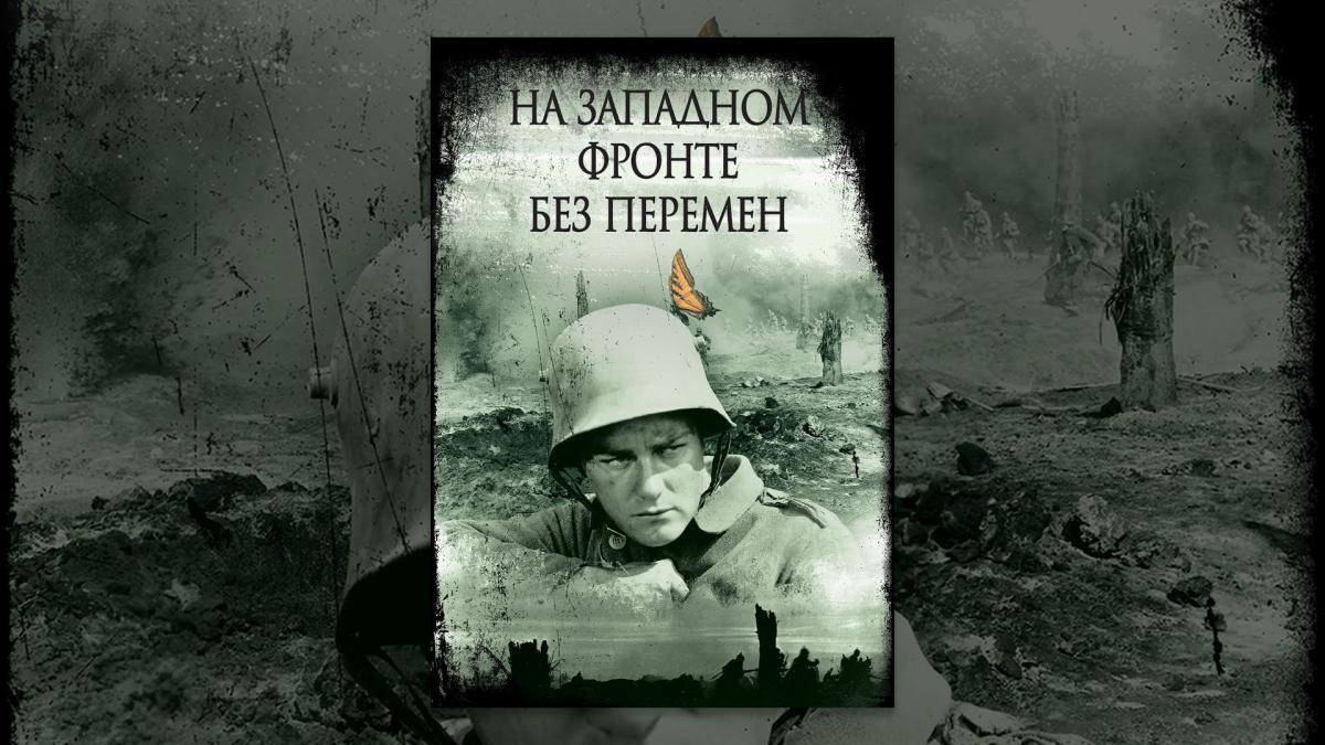 "книга Ремарка ""На западном фронте без перемен"""