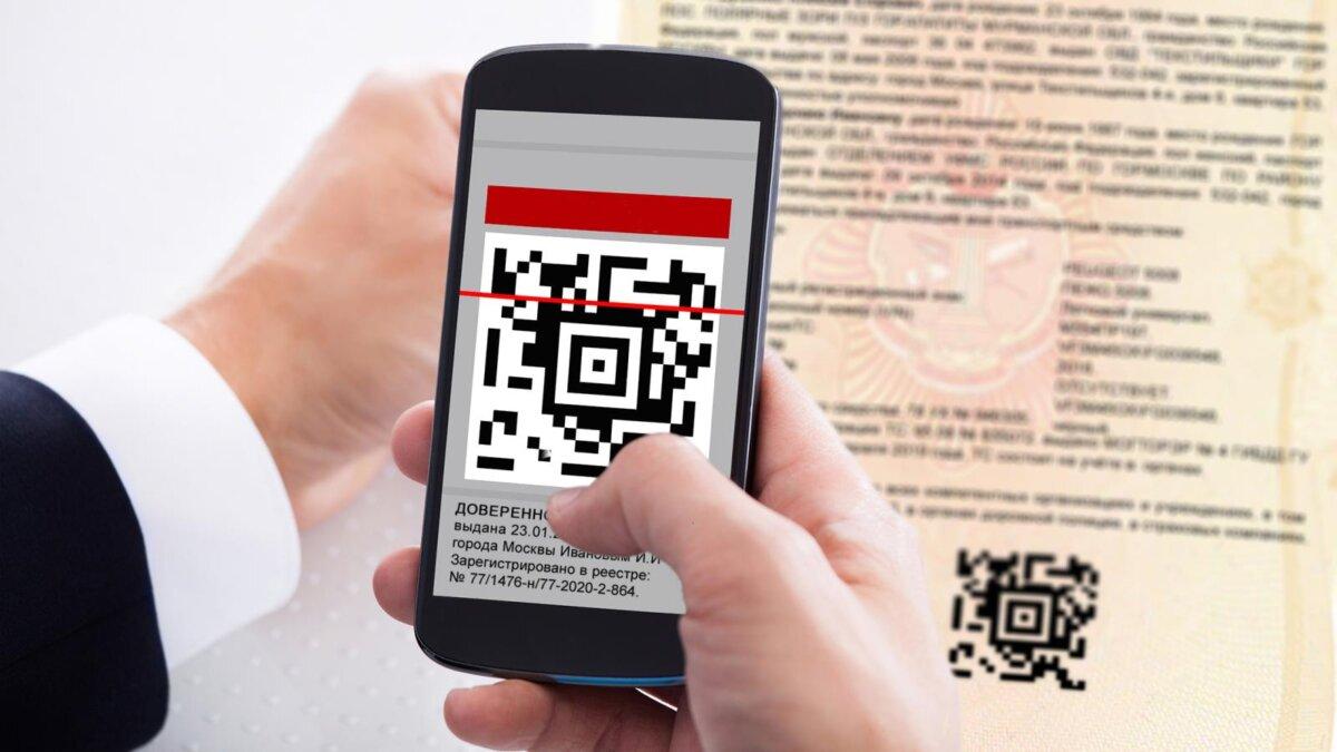 документ смартфон QR-код