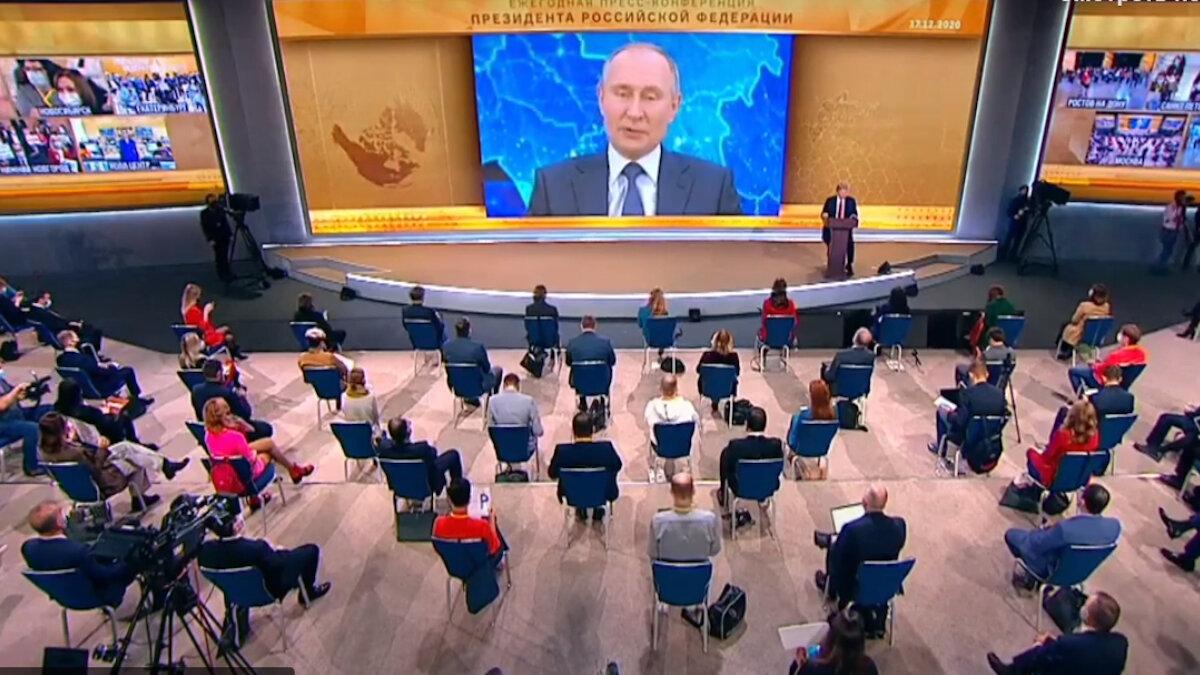 Путин на пресс-конференции 2020