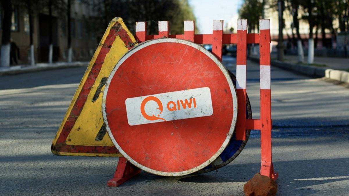 платежи QIWI ограничены