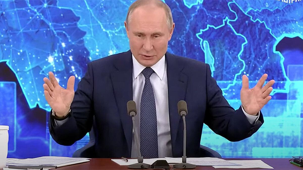путин показывает руками пресс-конференция 2020