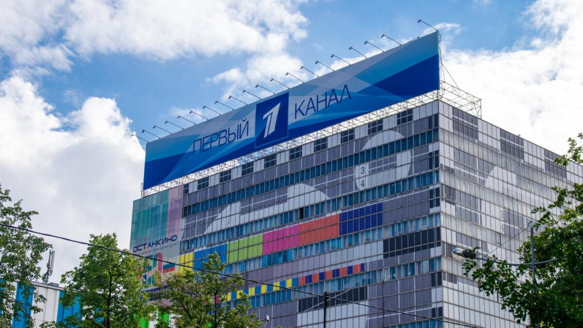 Первый канал логотип здание