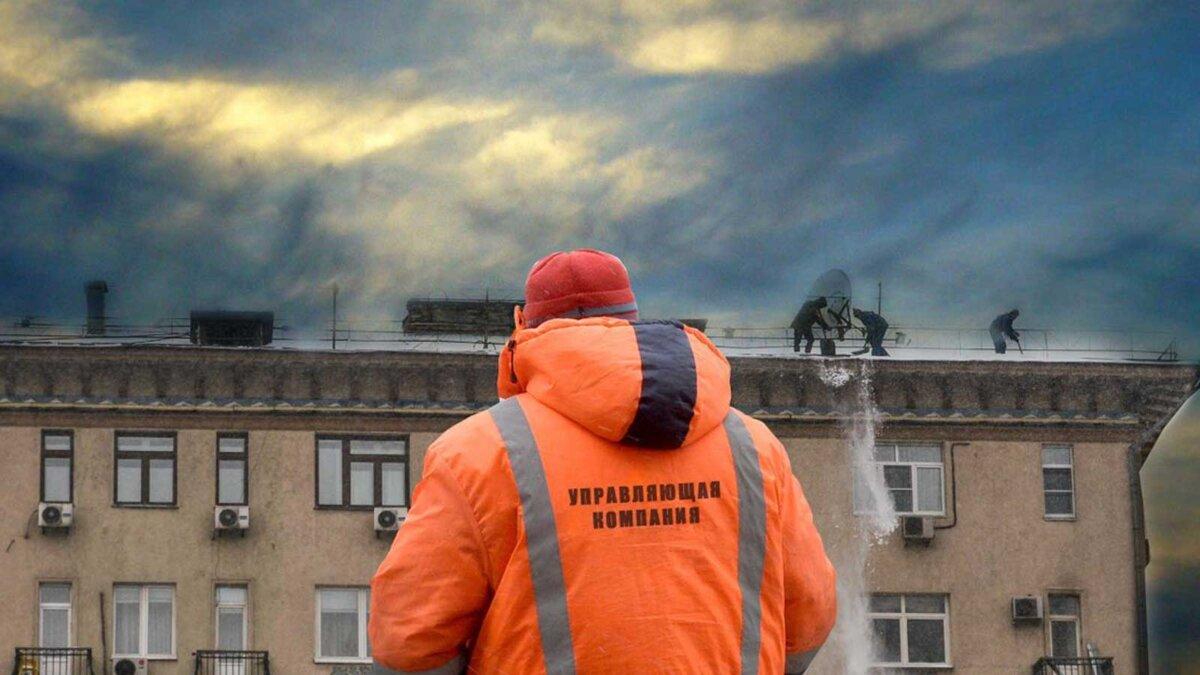 управляющая компания жкх очистка от снега крыша