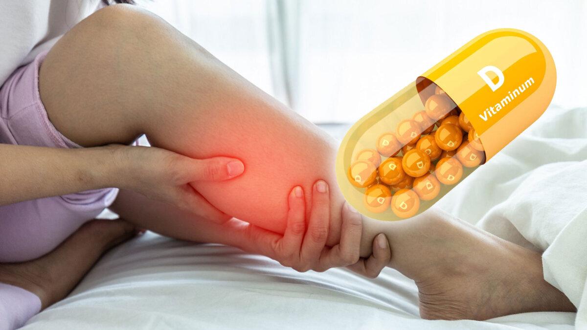 витамин д d боль в мышцах ног
