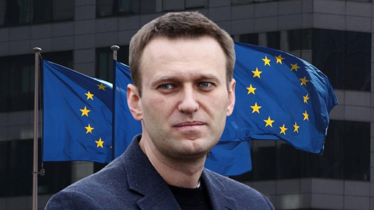 Алексей Навальный ЕС Евросоюз санкции один
