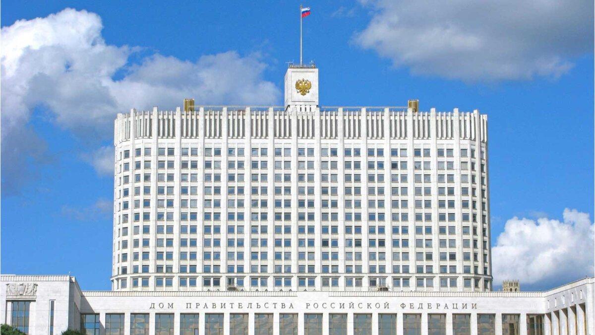 Дом правительства Российской Федерации Cabinet of Ministers of the Russian Federation