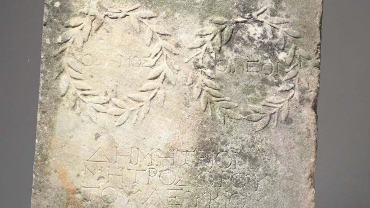 Древнеримская плита Англия археология