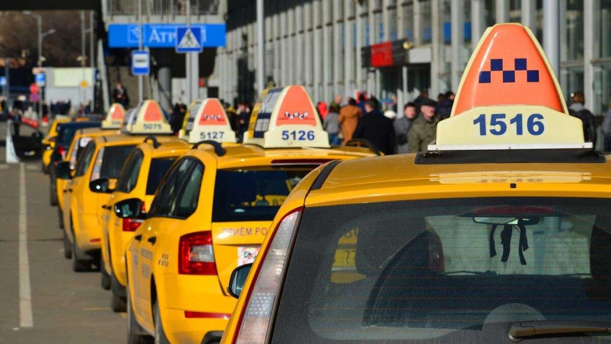Машины такси Москва