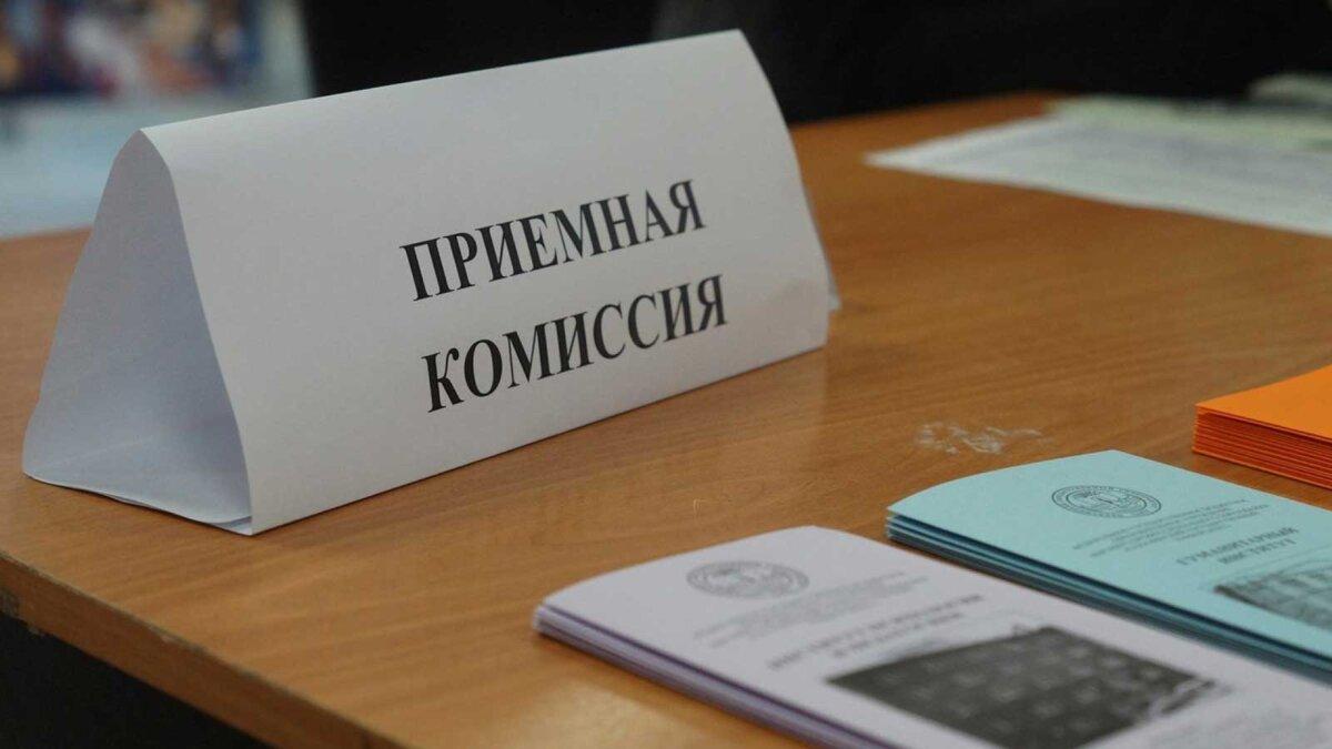 Приемная комиссия ВУЗы онлайн