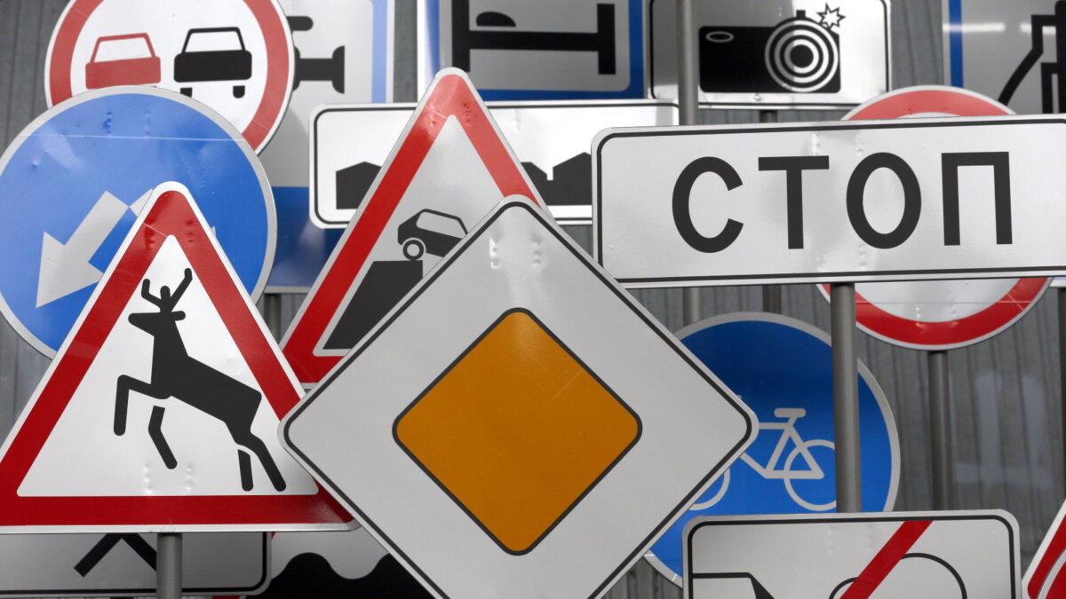 дорожные знаки один