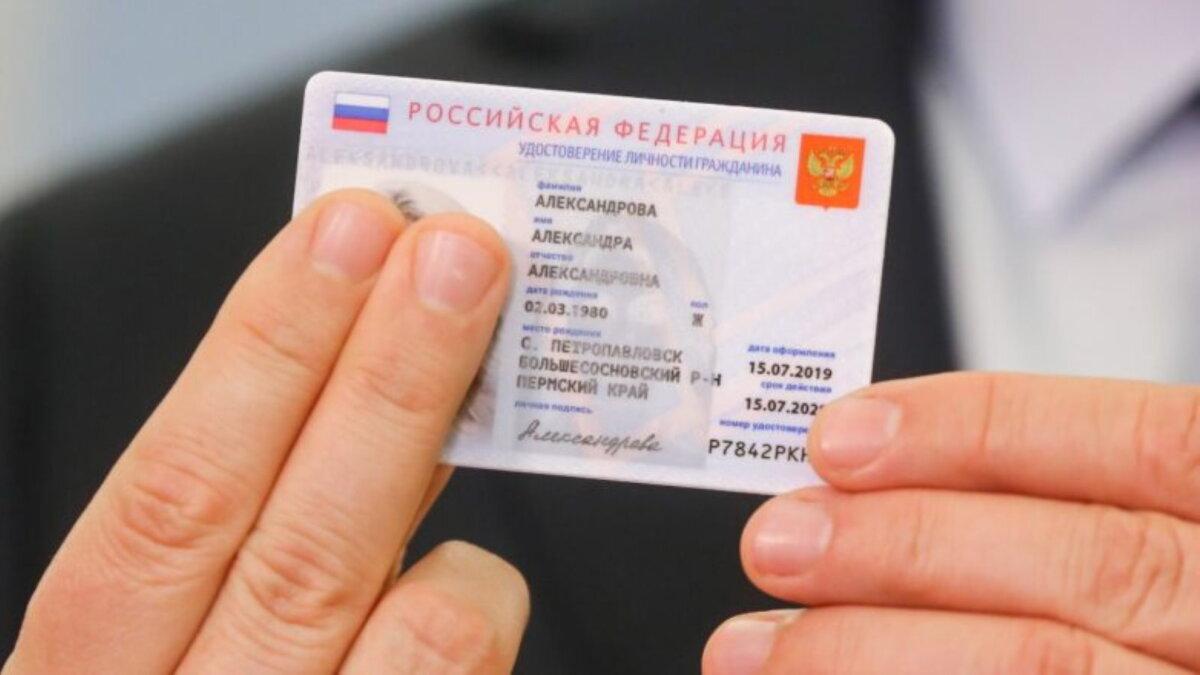 Электронный Паспорт Электронное удостоверение личности гражданина РФ один
