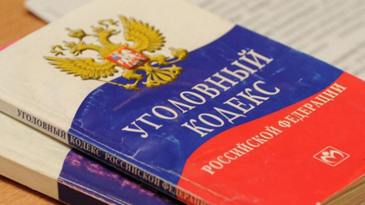 Уголовный кодекс РФ три