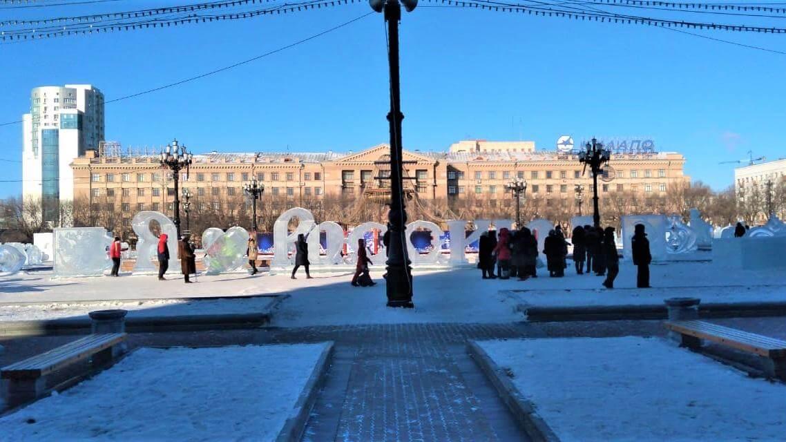 площадь Ленина Хабаровск зима 2021