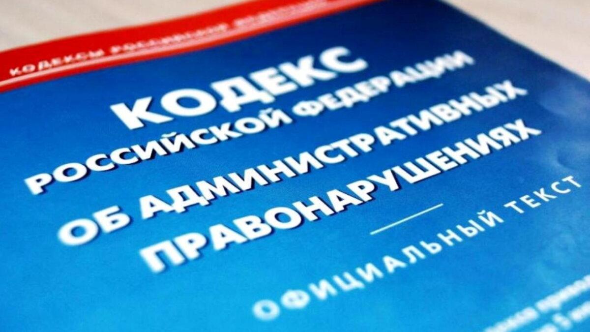 Кодекс РФ об административных правонарушениях три