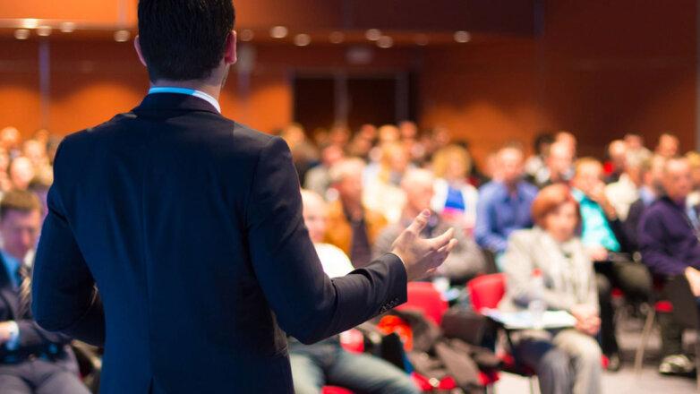 конференция спикер выступление аудитория лекция