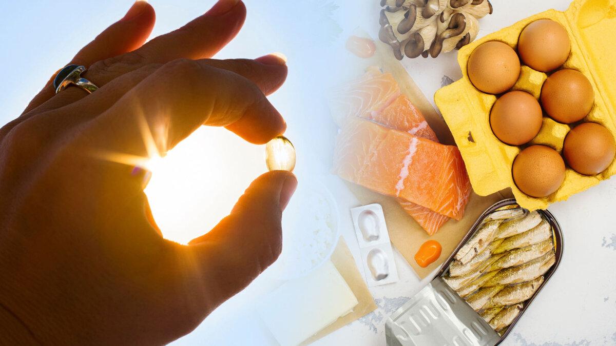 витамин Д D продукты солнце капсула
