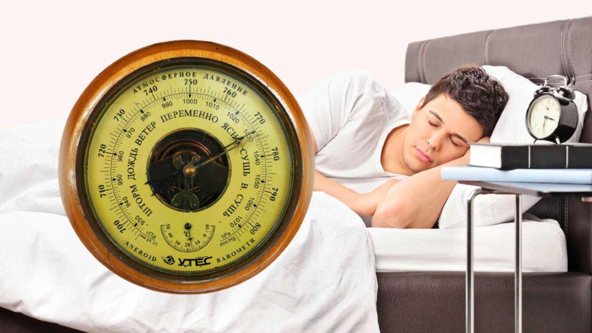 Человек спит высокое атмосферное давление два