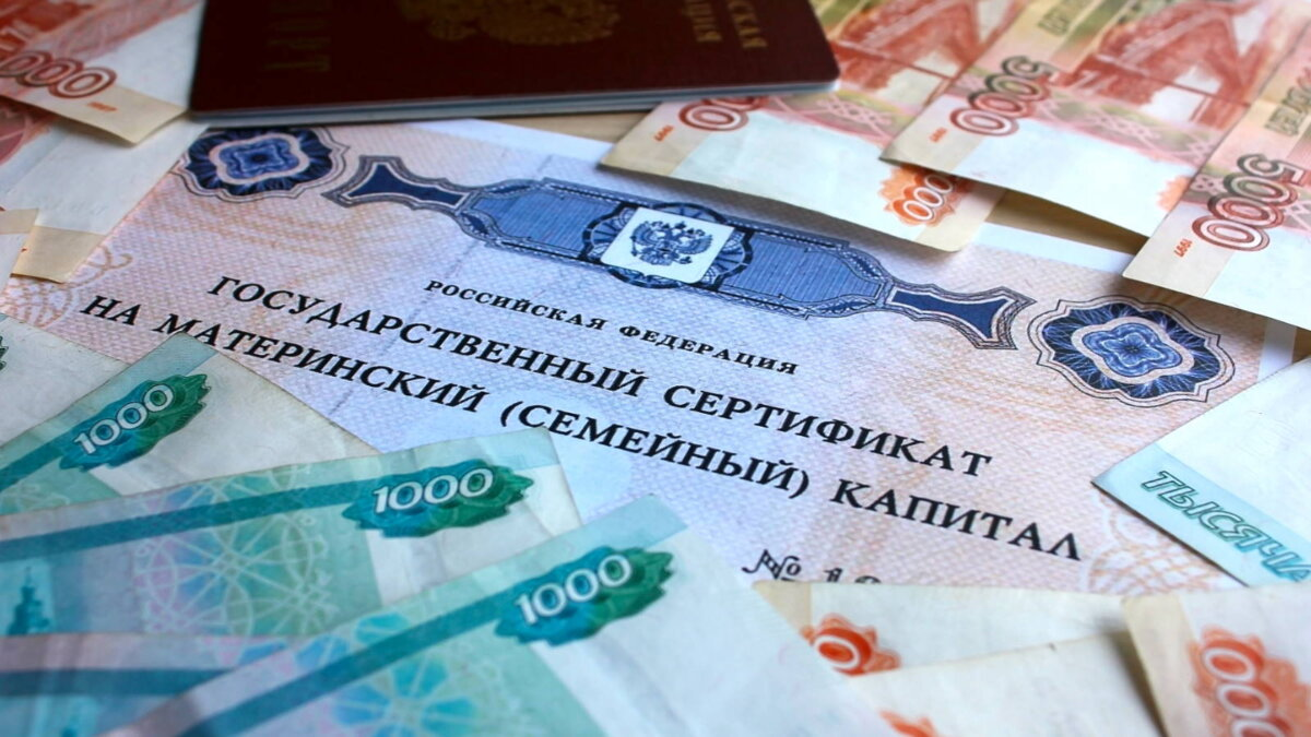 Материнский семейный капитал сертификат деньги два