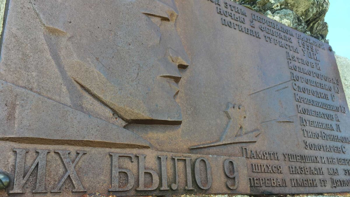 Мемориал Перевал Дятлова