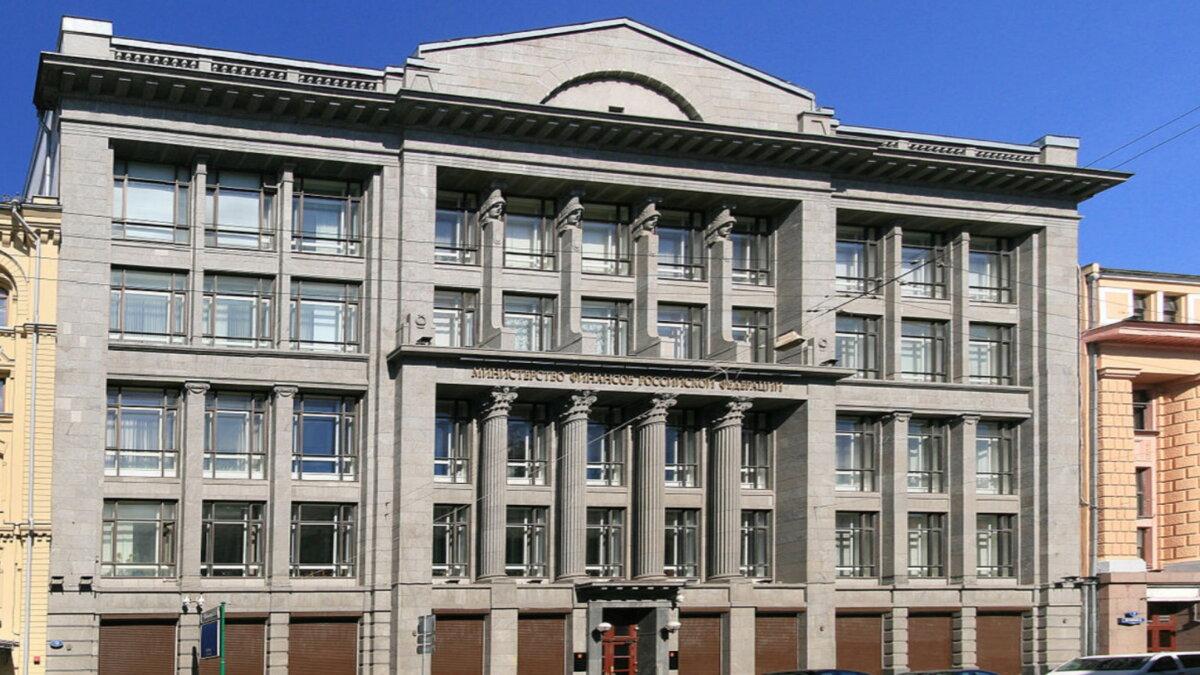 Минфин Министерство финансов РФ финансы экономика налоги три