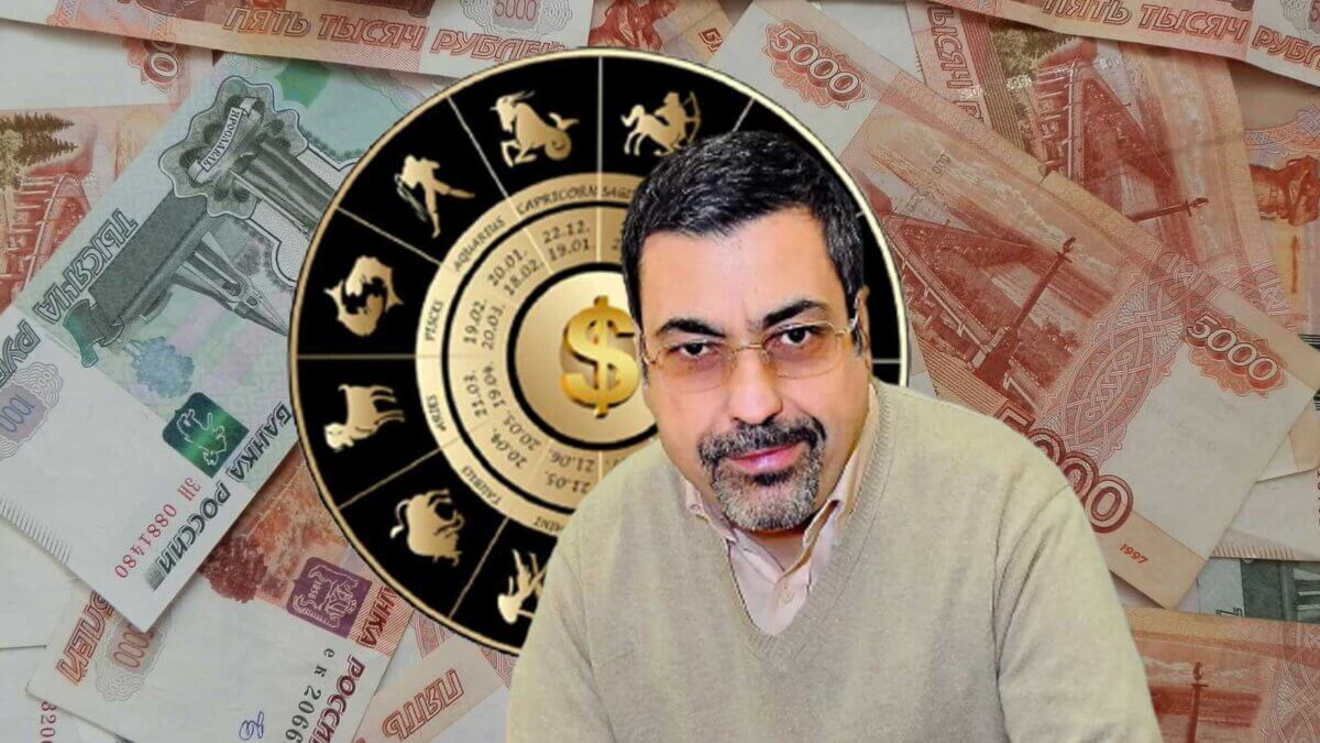Павел Глоба деньги гороскоп знаки зодиака два