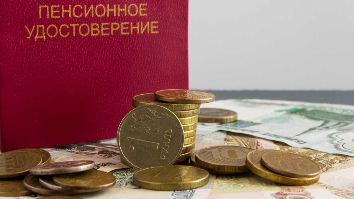 Pension certificate Пенсионное удостоверение деньги рубль