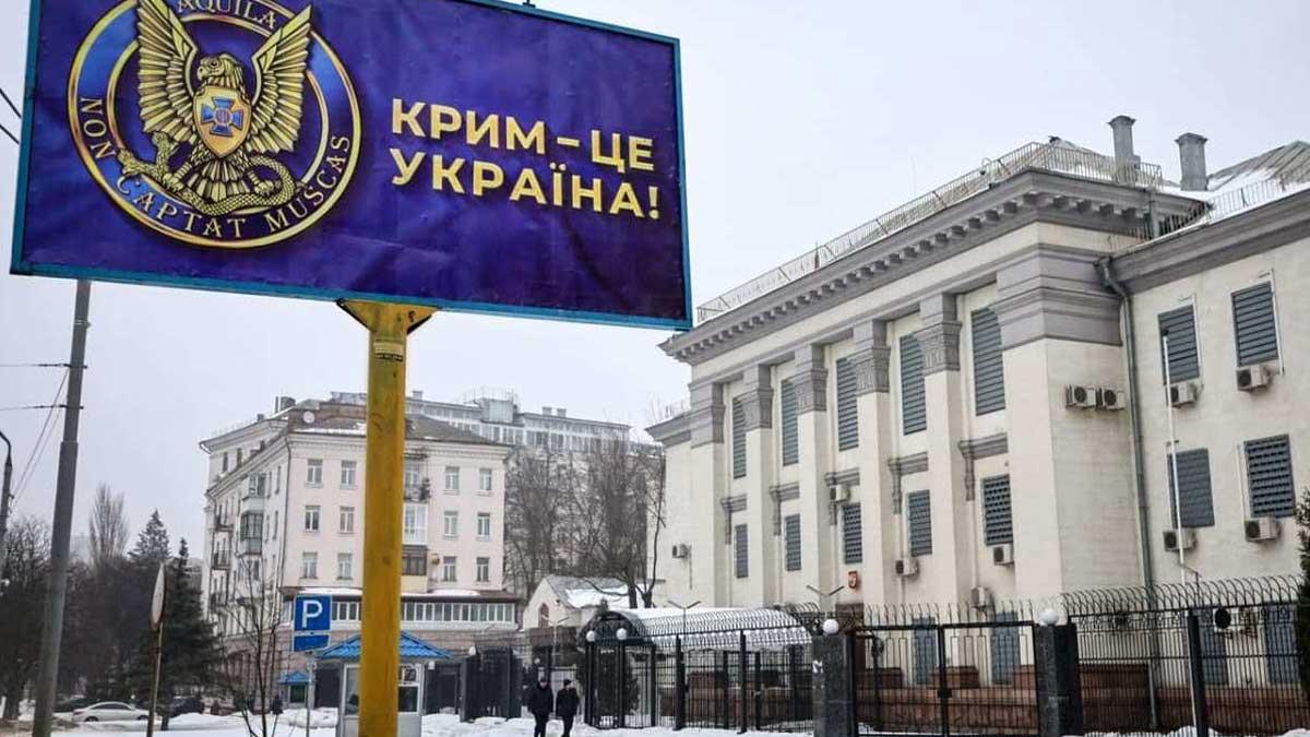 Плакат Крым билборд снег люди посольство