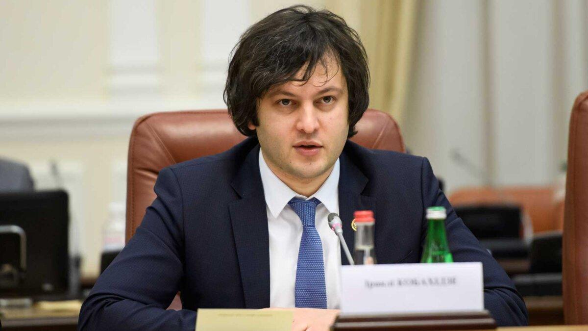 Председатель партии Грузинская мечта — демократическая Грузия Ираклий Кобахидзе